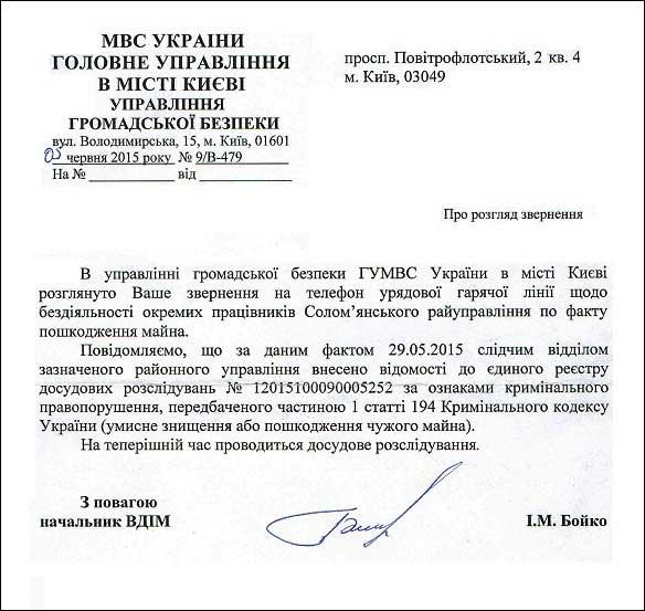 Можаєв Ігор Миколайович