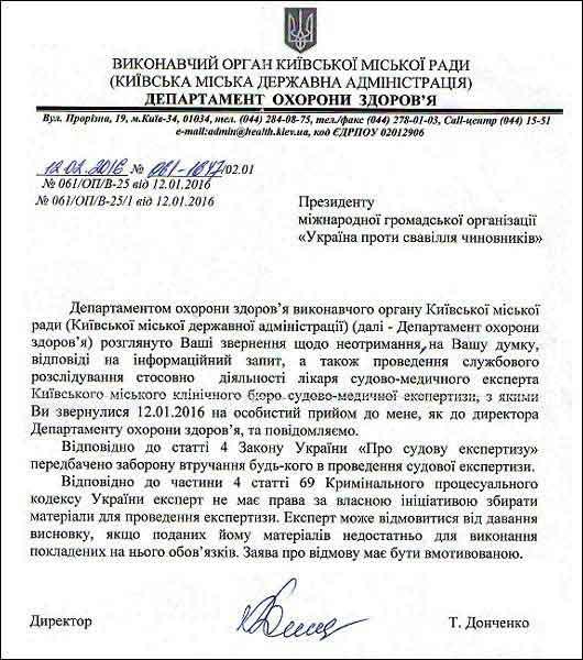 Донченко Тетяна Миколаївна
