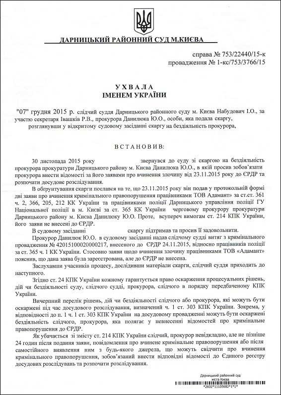 Поліція Дарницького УП ГУ НП в м. Києві