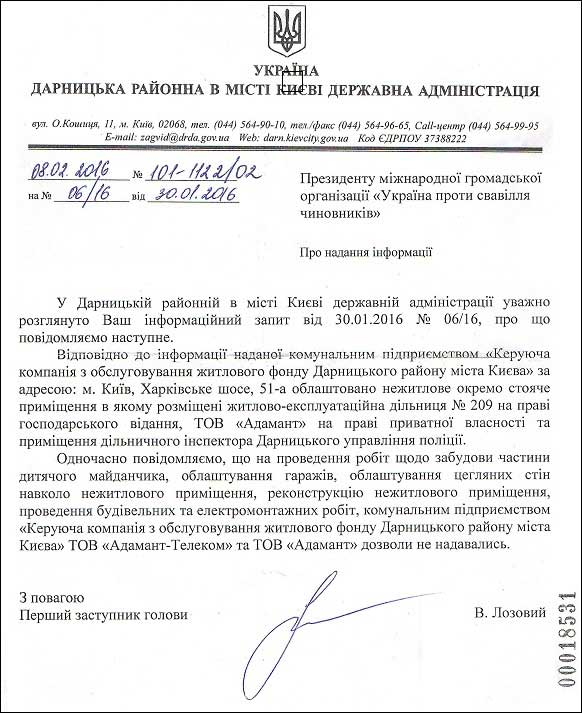 Пєтухов І.М., Лагодич Н.В., Дорошенко Т.А._6