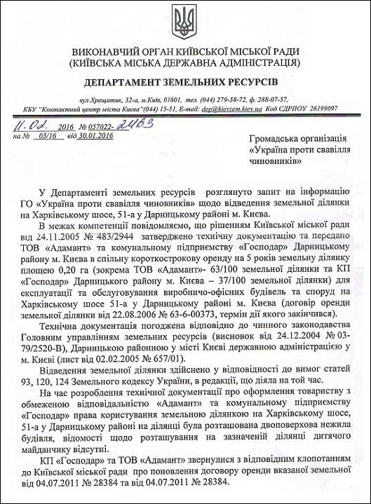 Пєтухов І.М., Лагодич Н.В., Дорошенко Т.А._7