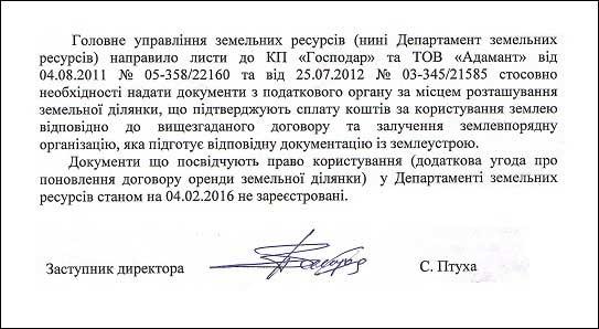 Пєтухов І.М., Лагодич Н.В., Дорошенко Т.А._8