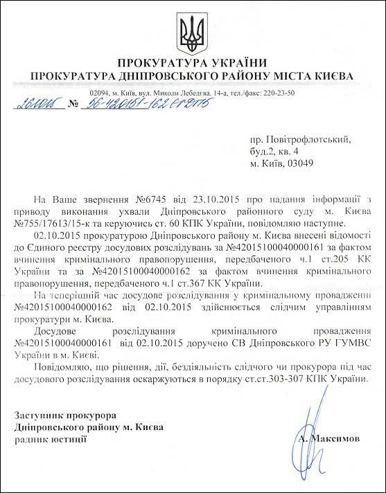 zayava_zlochin