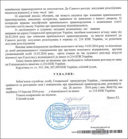 прокурор м.Києва Валендюк Олег Сергійович