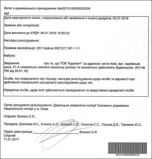 Пєтухов І.М., Лагодич, Дорошенко Т.А._12