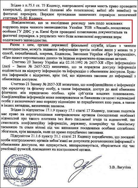 Казанцев-Сергій-Володимирович-ТОВ-Доклаб