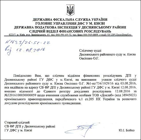 Казанцев Сергій Володимирович єрдр