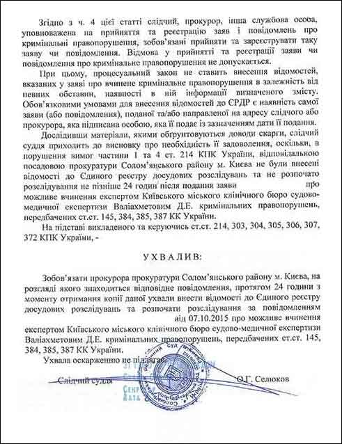 валиазметов_суд_2