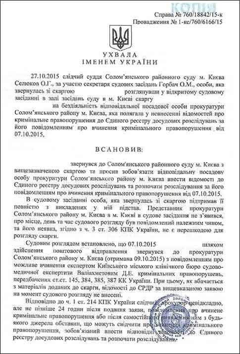 валиахметов_суд