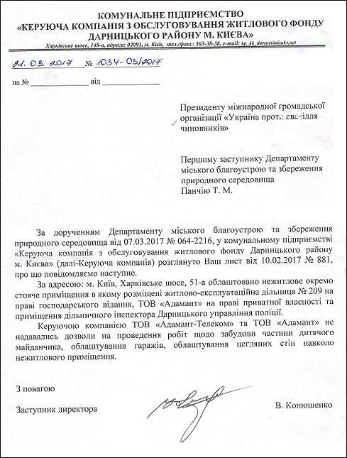 Пєтухов І.М., Лагодич Н.В., Дорошенко Т.А._9