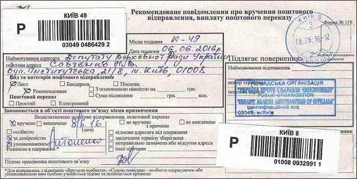 Депутат ВРУ Надія Савченко