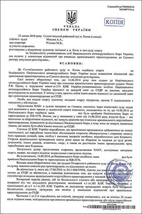 Суддя Новак Роман Васильович