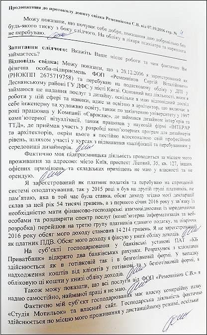 remennikov-sergij-vitalijovich-protokol-dopitu-3