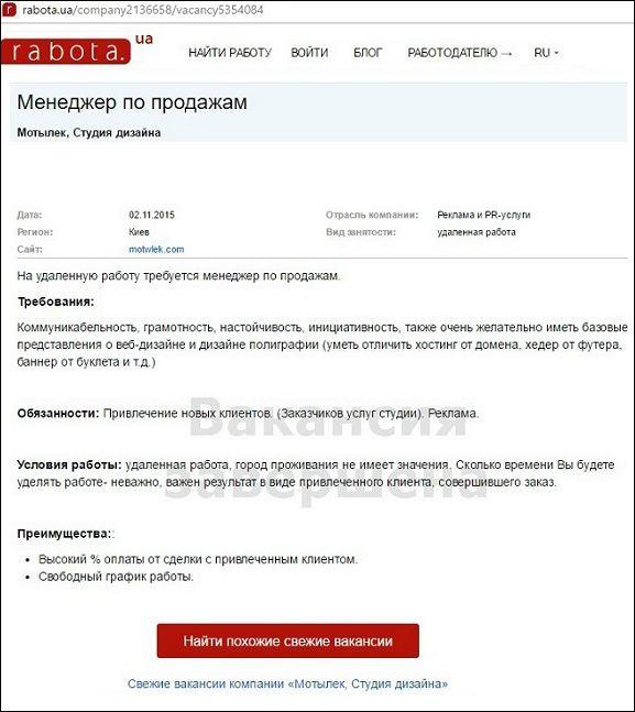 fop-remennikov-s-v-robochi