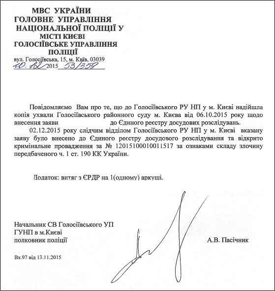 олх, сландо, Сергій Гапоченко