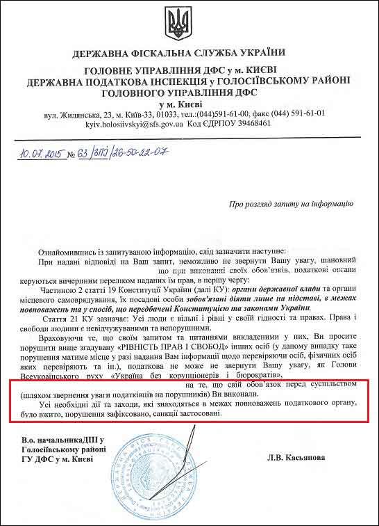 """ТОВ """"Ємаркет Україна, олх, Гапоченко Сергій"""