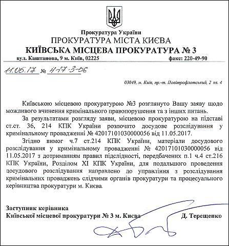 прокурор Кривов'яз Іван Іванович єрдр