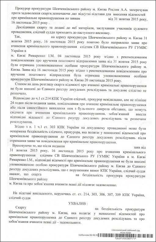 Слідчий Римаренко І.М.