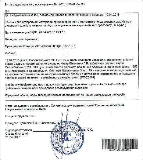 Алдошина-Ірина-Леонідівна-єрдр