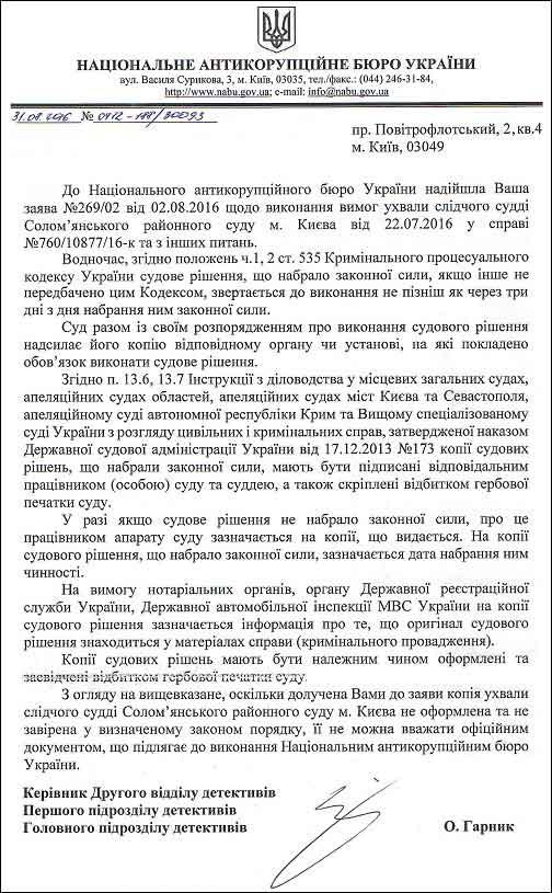 суддя Баглик Сергій Павлович