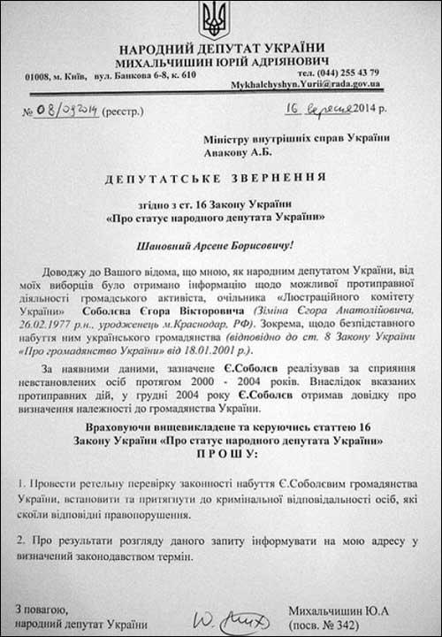 депутат Єгор Соболєв