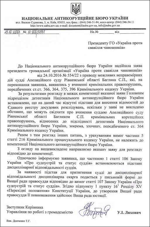 Ляхович У.І., Ігнатенко О.П. і Донченко Т.Г.