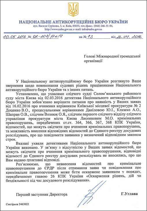 заступник директора НАБУ Углава Гізо Трістанович