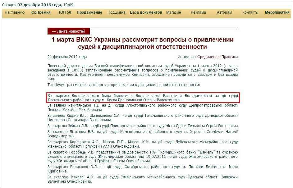 порушення присяги Броновицька