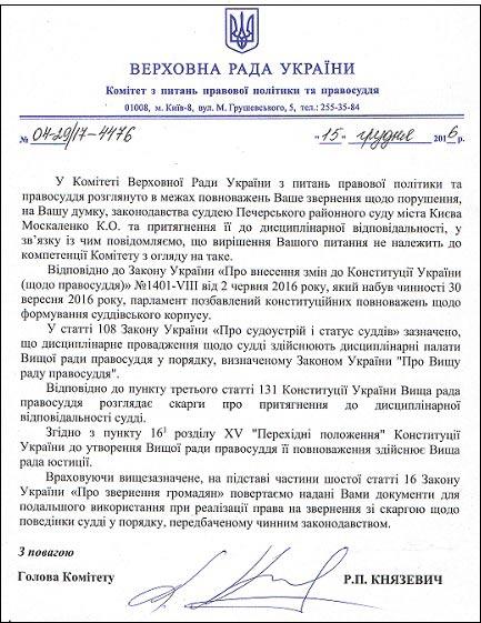 депутат Князевич Руслан