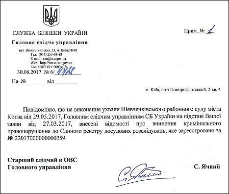 Луценко Юрій Віталійович єрдр