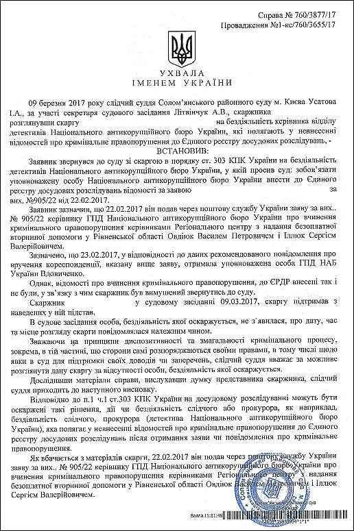 адвокат Овдіюк Василь