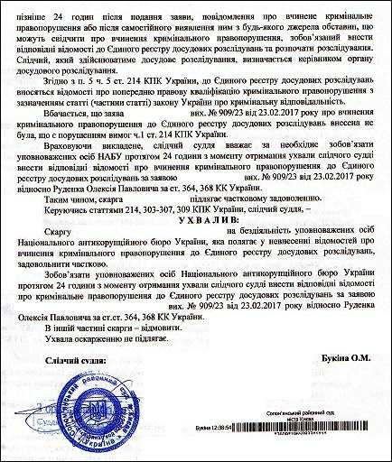 депутат Руденко ЄРДР