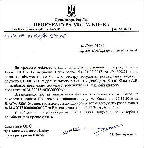 слідчий ДПІ у Деснянському районі Хілько А.В.