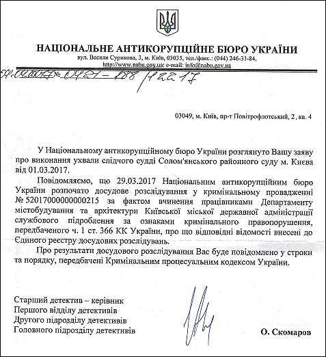 Свистунов Олександр Вікторович єрдр