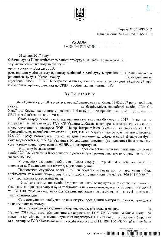 Хостмайстер Левченко