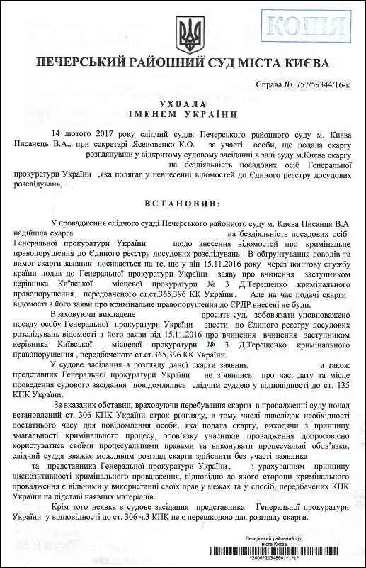 прокурор Терещенко Денис