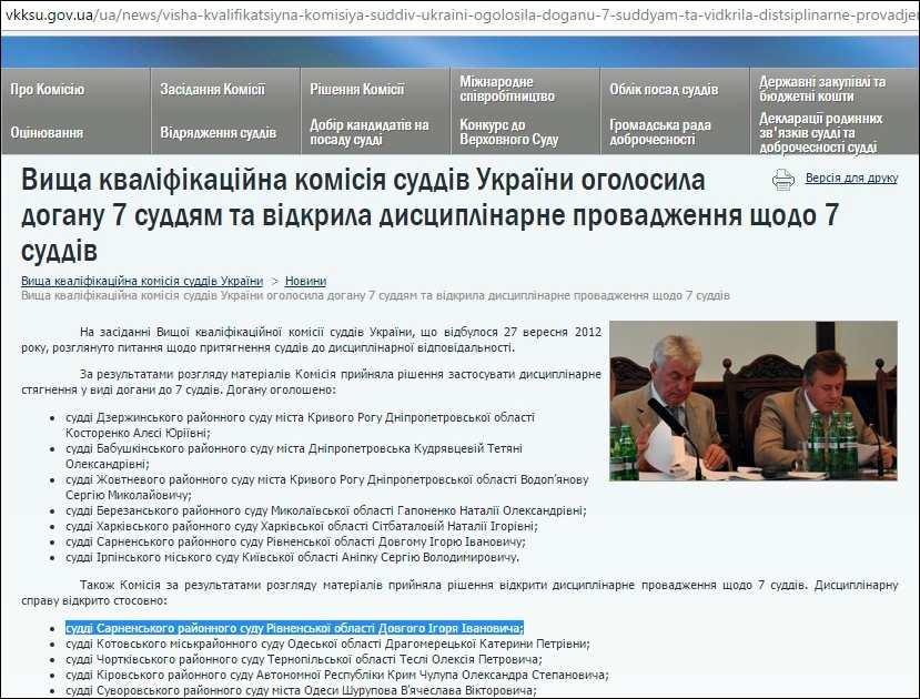ВККСУ Довгий Ігор Іванович