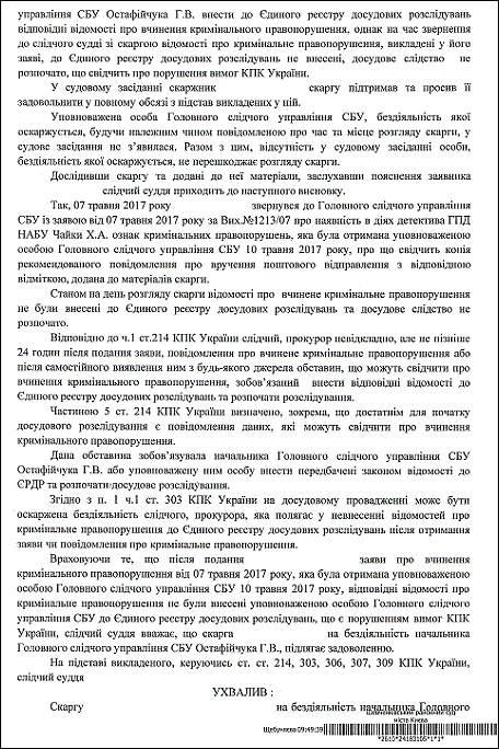 chajka-xristina-anatoli%d1%97vna-uxvala