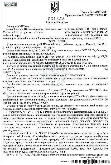 Шклянка Марія Петрівна суддя єрдр сбу