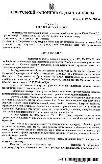 суддя Довгий Ігор Іванович єрдр
