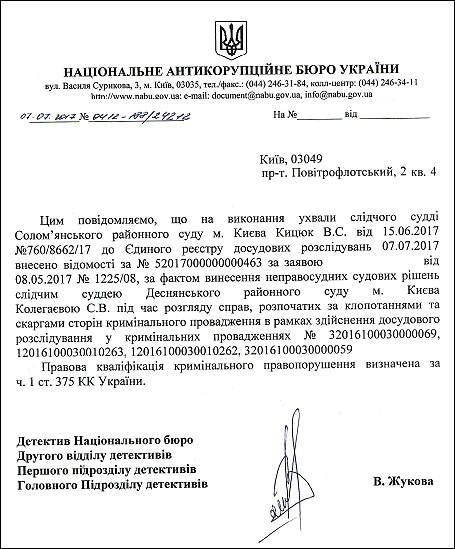 суддя Колегаєва Світлана Вікторівна єрдр номер