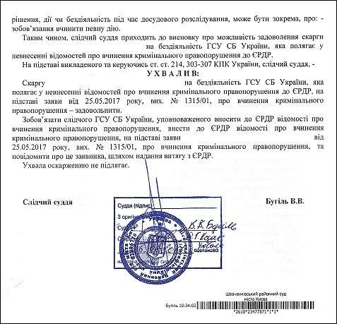 суддя Шклянка Марія Петрівна єрдр сбу