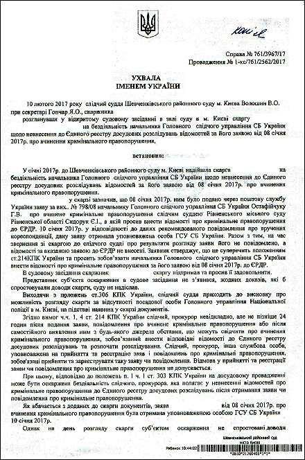 суддя Cидорук Євген Іванович єрдр