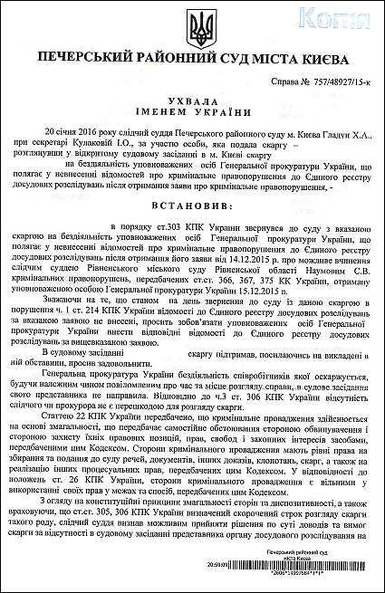 суддя наумов сергій єрдр_1