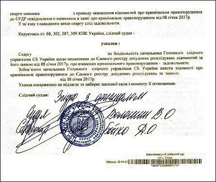 єрдр суддя Cидорук Євген Іванович