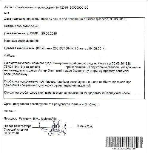 адвокат Василь Овдіюк