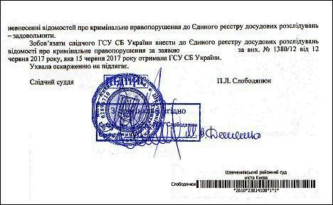Бондаренко-Барбуль А.С. детектив єрдр