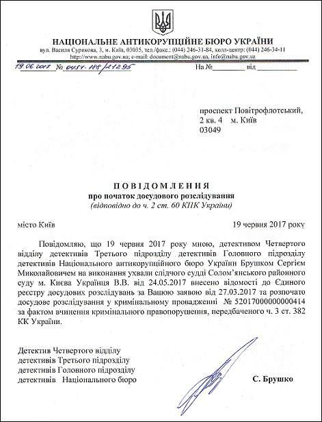 Доценко_Валерій_Анатолійович_набу