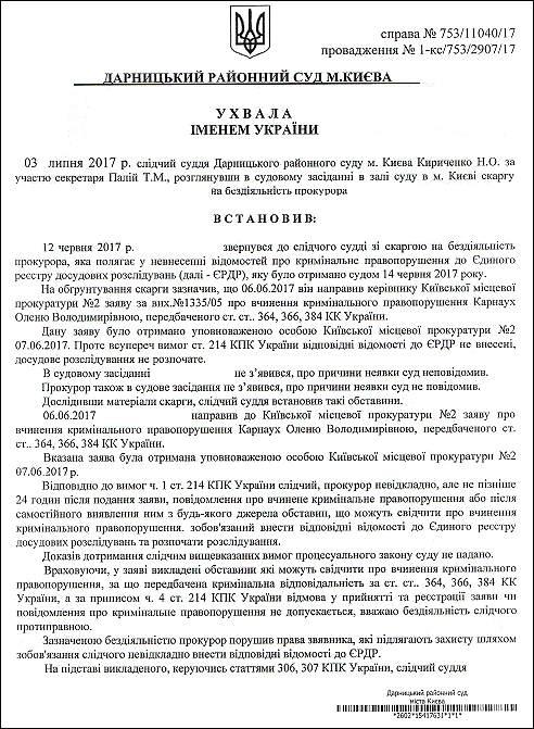Карнаух Олена Володимирівна адвокат єрдр