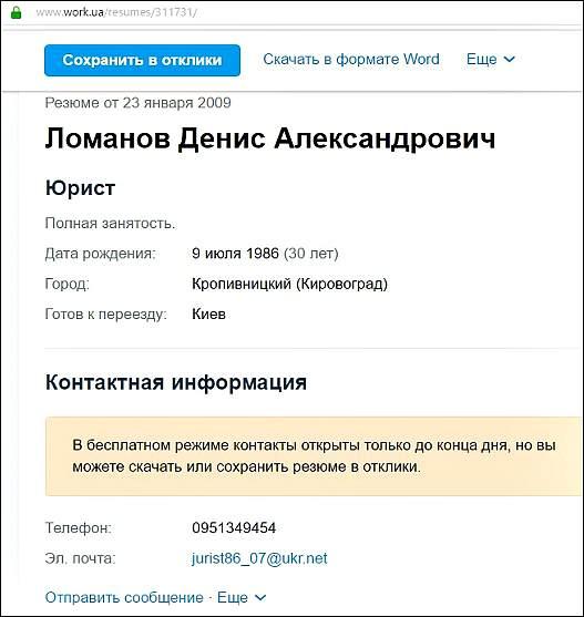 Ломанов Денис Олександрович робота